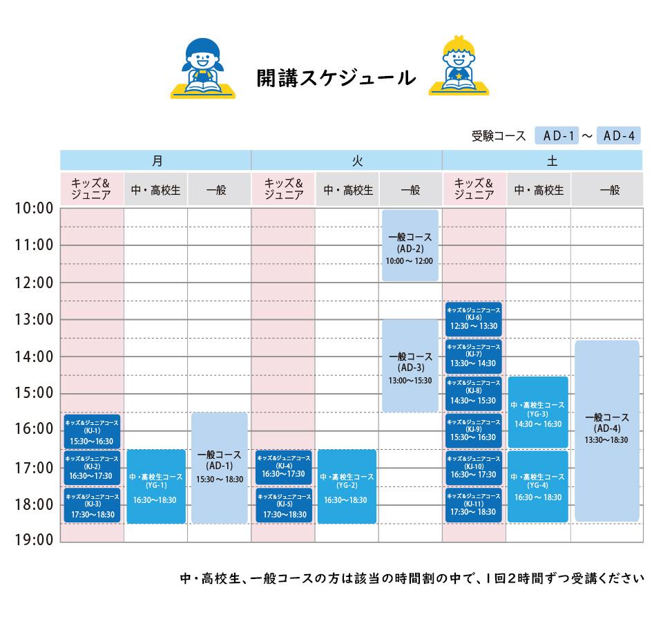 schedule_bnr